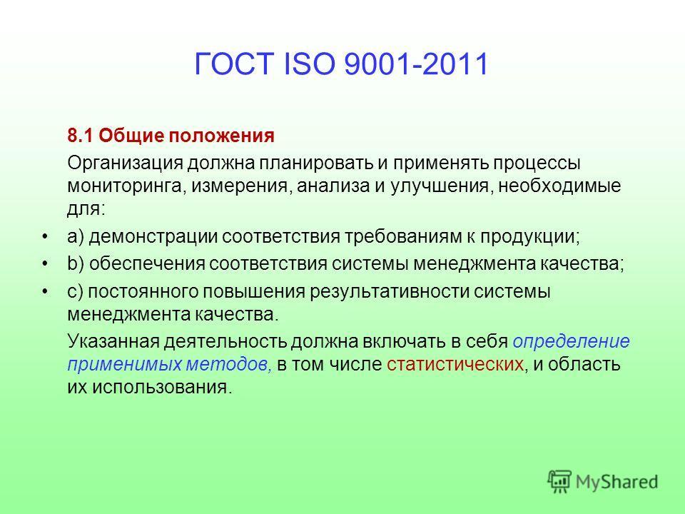 ГОСТ ISO 9001-2011 8.1 Общие положения Организация должна планировать и применять процессы мониторинга, измерения, анализа и улучшения, необходимые для: a) демонстрации соответствия требованиям к продукции; b) обеспечения соответствия системы менеджм