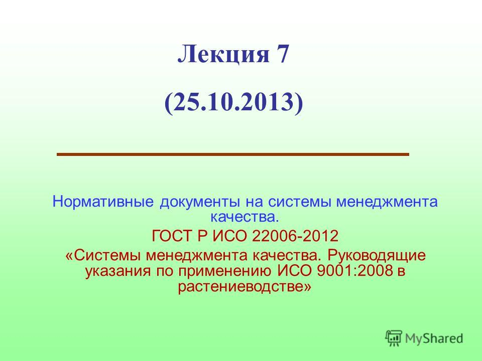 Лекция 7 (25.10.2013) Нормативные документы на системы менеджмента качества. ГОСТ Р ИСО 22006-2012 «Системы менеджмента качества. Руководящие указания по применению ИСО 9001:2008 в растениеводстве»