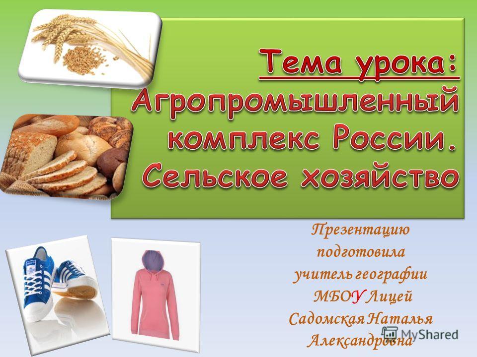 Презентацию подготовила учитель географии МБОУ Лицей Садомская Наталья Александровна