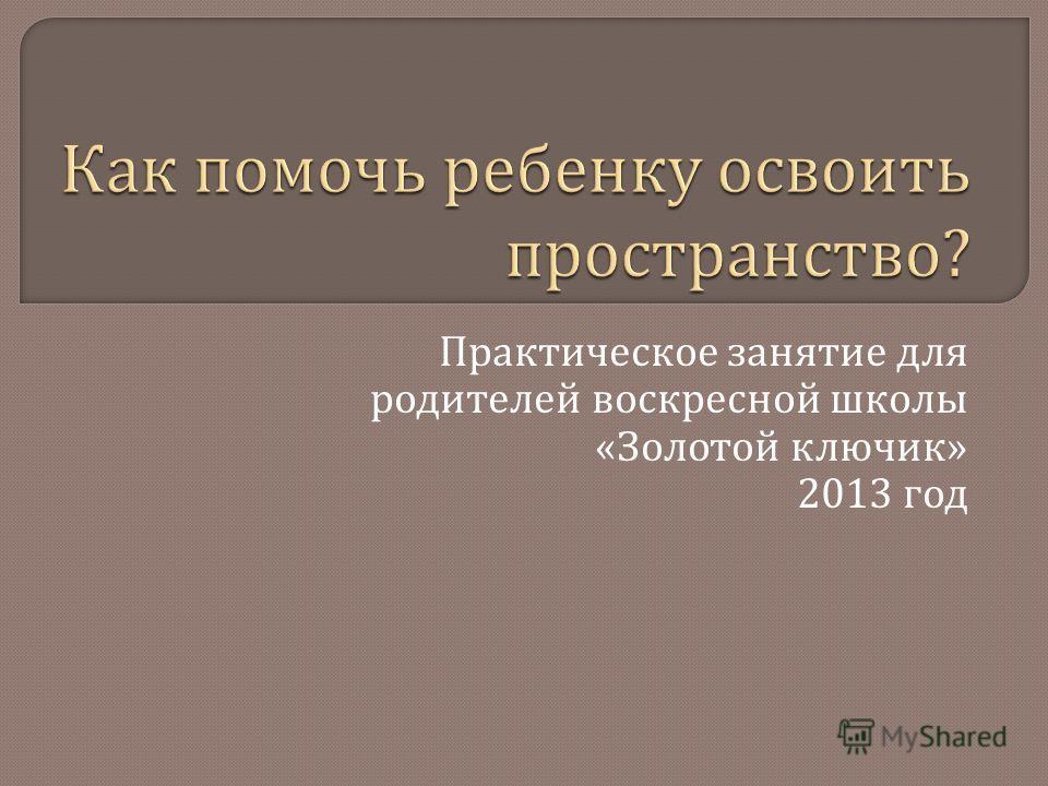 Практическое занятие для родителей воскресной школы « Золотой ключик » 2013 год