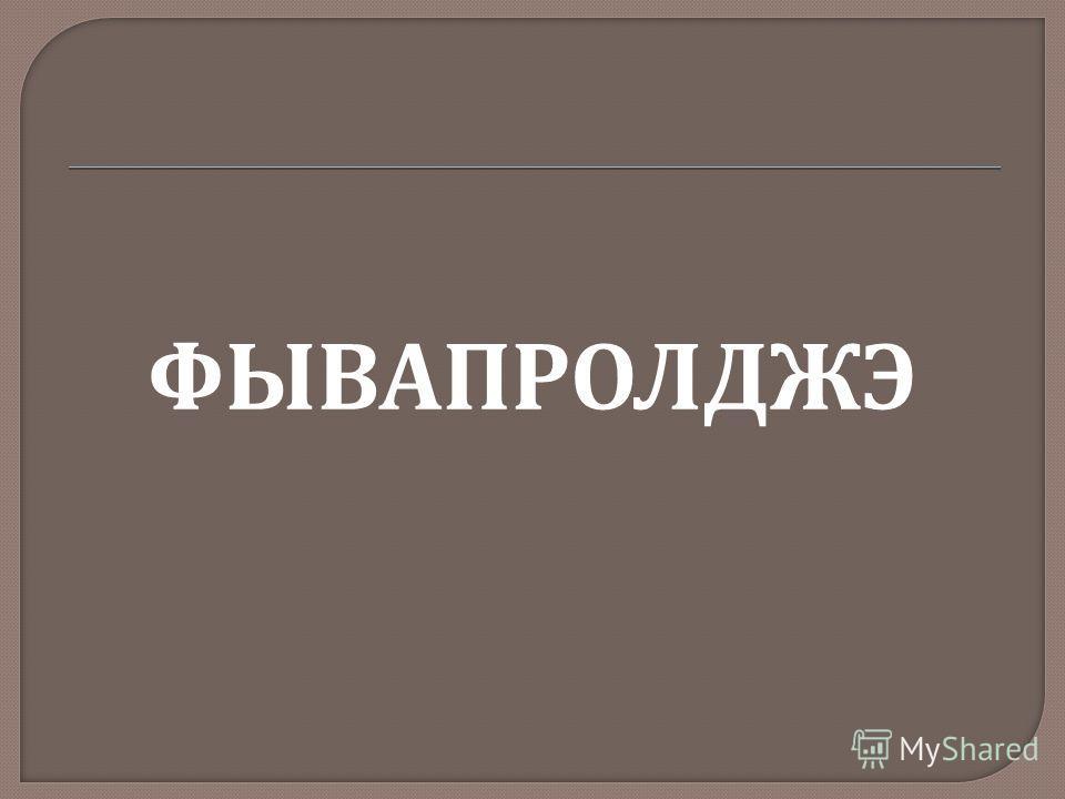 ФЫВАПРОЛДЖЭ