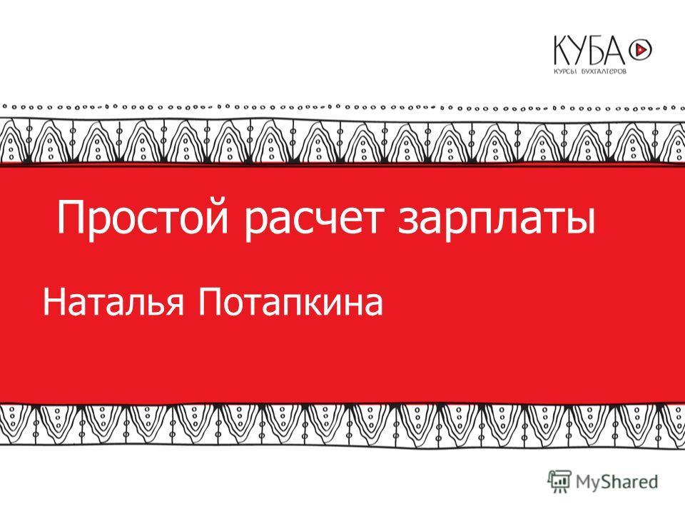 Простой расчет зарплаты Наталья Потапкина