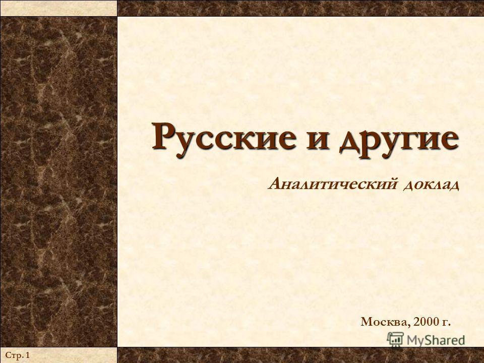 Русские и другие Стр. 1 Аналитический доклад Москва, 2000 г.