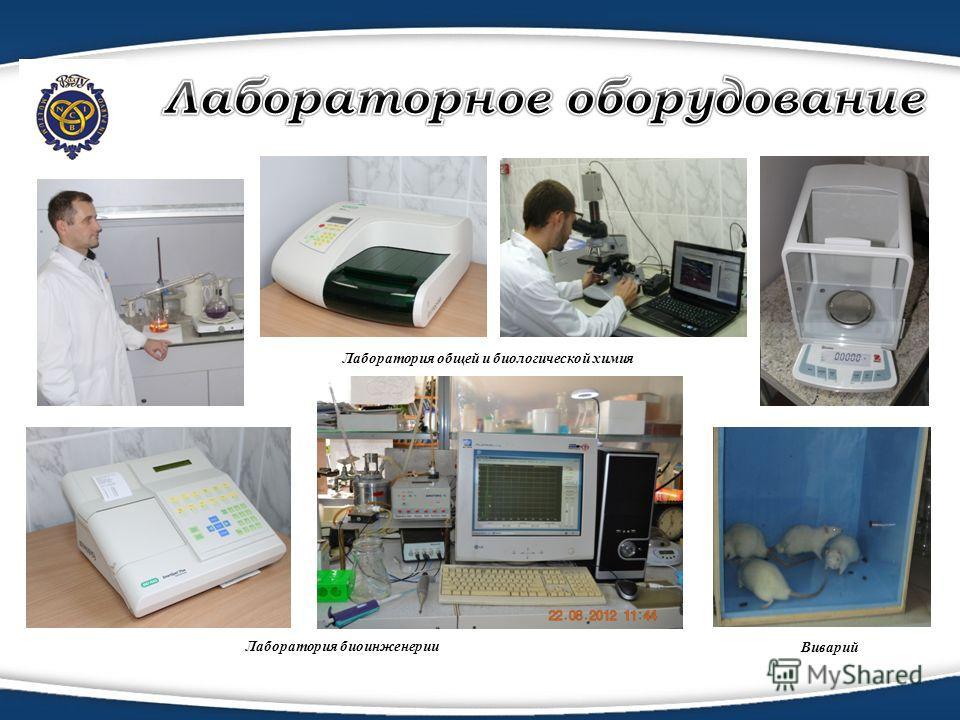Лаборатория общей и биологической химия Лаборатория биоинженерии Виварий