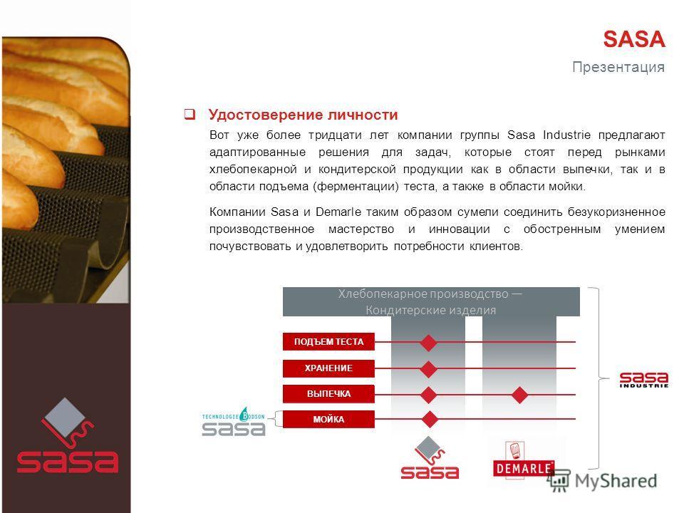 SASA Презентация Удостоверение личности Вот уже более тридцати лет компании группы Sasa Industrie предлагают адаптированные решения для задач, которые стоят перед рынками хлебопекарной и кондитерской продукции как в области выпечки, так и в области п