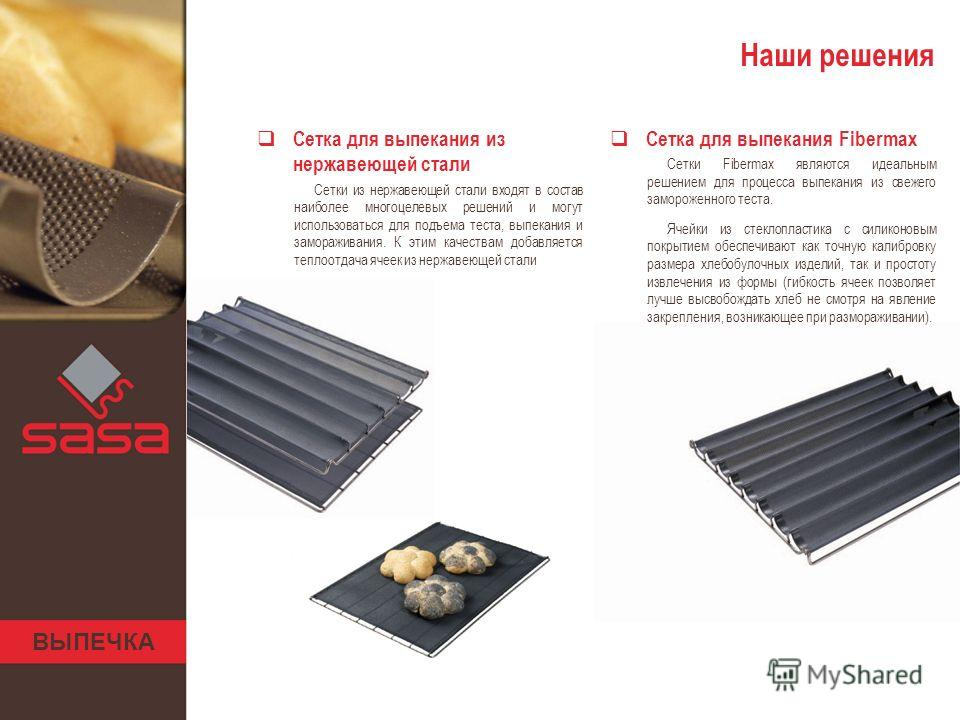 ВЫПЕЧКА Наши решения Сетка для выпекания из нержавеющей стали Сетки из нержавеющей стали входят в состав наиболее многоцелевых решений и могут использоваться для подъема теста, выпекания и замораживания. К этим качествам добавляется теплоотдача ячеек