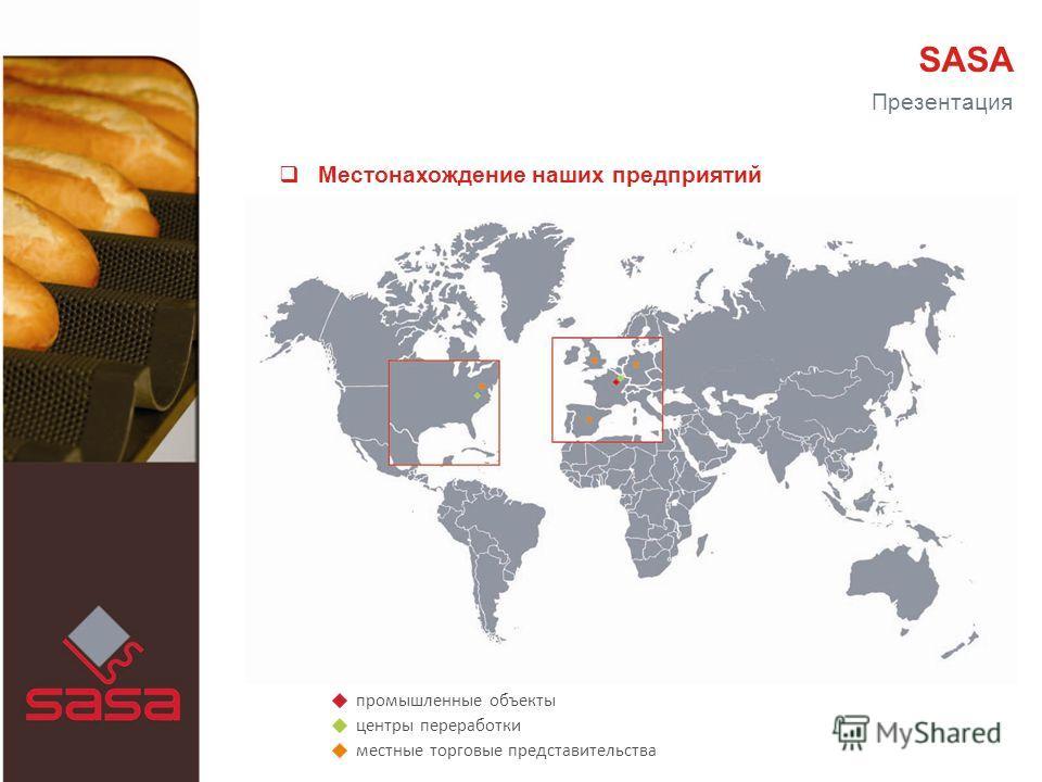 SASA Презентация Местонахождение наших предприятий промышленные объекты центры переработки местные торговые представительства