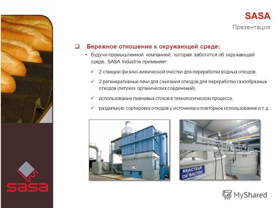 SASA Презентация Бережное отношение к окружающей среде: Будучи промышленной компанией, которая заботится об окружающей среде, SASA Industrie применяет: 2 станции физико-химической очистки для переработки водных отходов, 2 регенеративные печи для сжиг