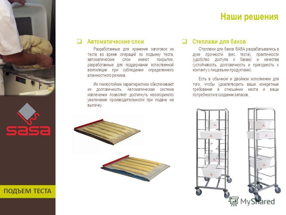 Стеллажи для баков Стеллажи для баков SASA разрабатывались в духе прочности (вес теста), практичности (удобство доступа к бакам) и качества (устойчивость, долговечность и пригодность к контакту с пищевыми продуктами). Есть в обычном и двойном исполне