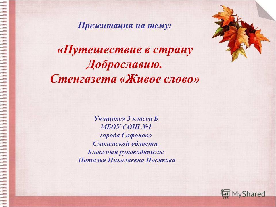 знакомства без регистрации в сафоново смоленской области