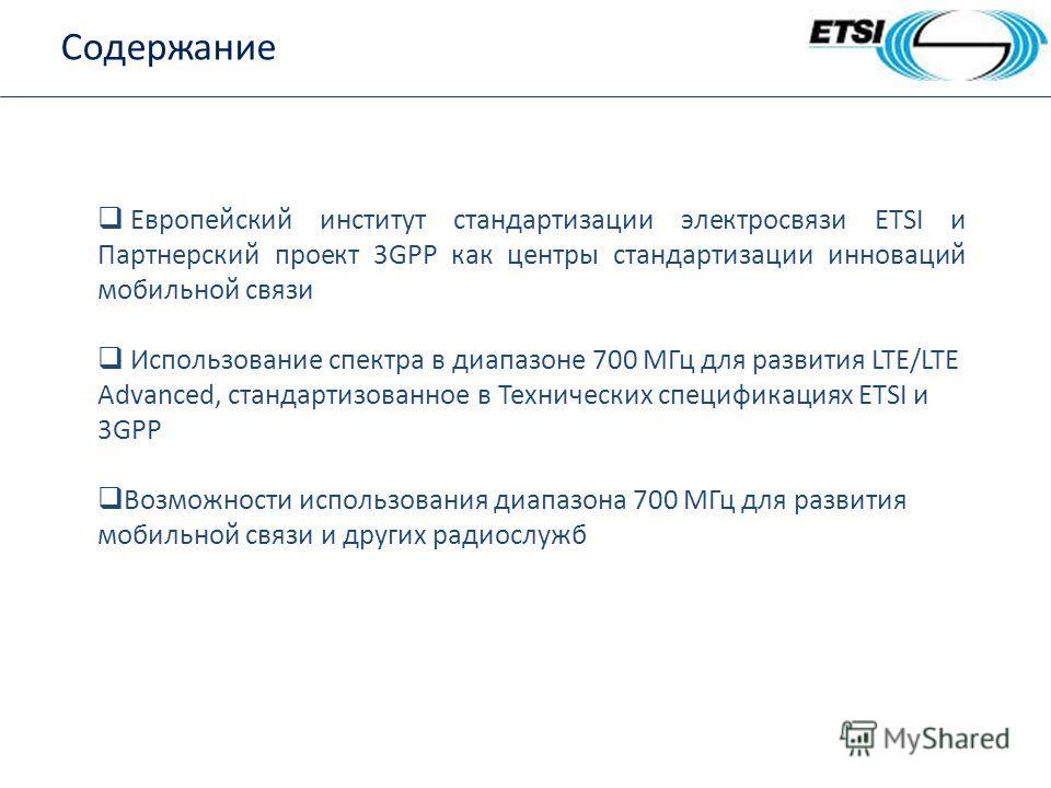 Содержание Европейский институт стандартизации электросвязи ETSI и Партнерский проект 3GPP как центры стандартизации инноваций мобильной связи Использование спектра в диапазоне 700 МГц для развития LTE/LTE Advanced, стандартизованное в Технических сп