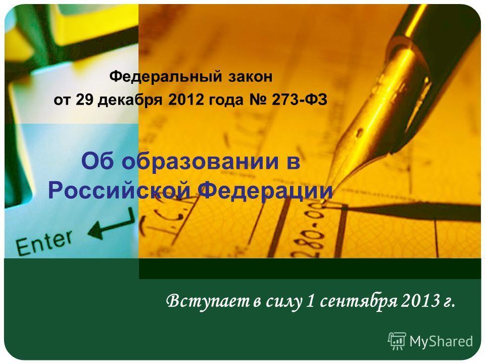 Вступает в силу 1 сентября 2013 г. Федеральный закон от 29 декабря 2012 года 273-ФЗ Об образовании в Российской Федерации