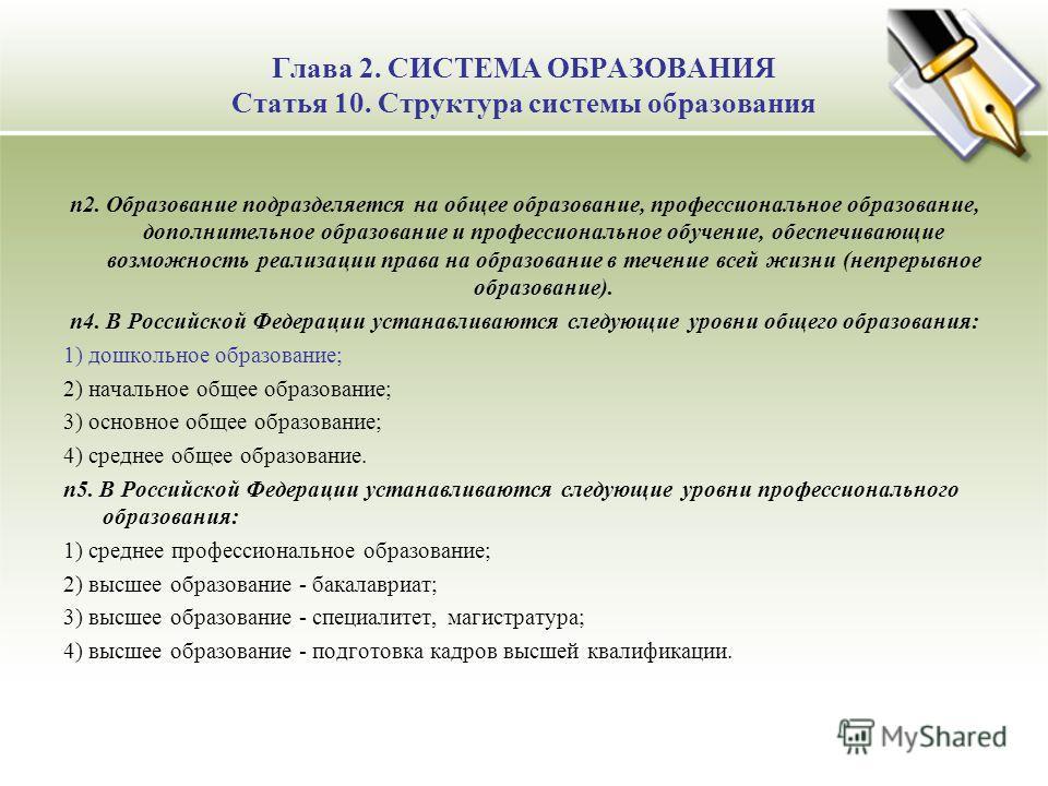 Глава 2. СИСТЕМА ОБРАЗОВАНИЯ Статья 10. Структура системы образования п2. Образование подразделяется на общее образование, профессиональное образование, дополнительное образование и профессиональное обучение, обеспечивающие возможность реализации пра
