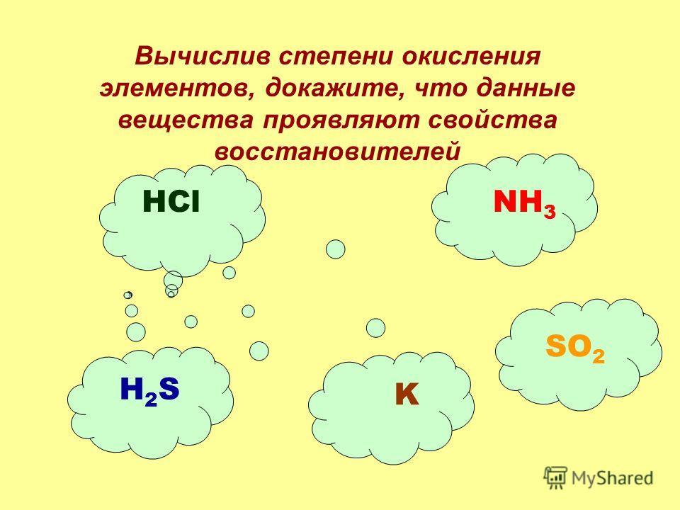 Вычислив степени окисления элементов, докажите, что данные вещества проявляют свойства восстановителей HClNH 3 H2SH2S K SO 2