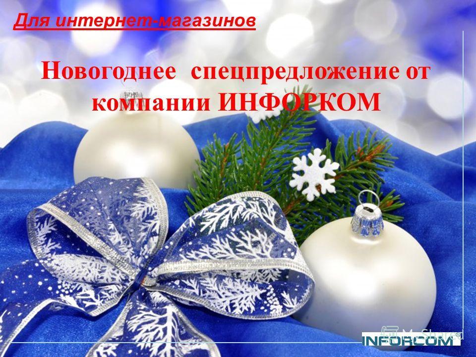 Новогоднее спецпредложение от компании ИНФОРКОМ Для интернет-магазинов