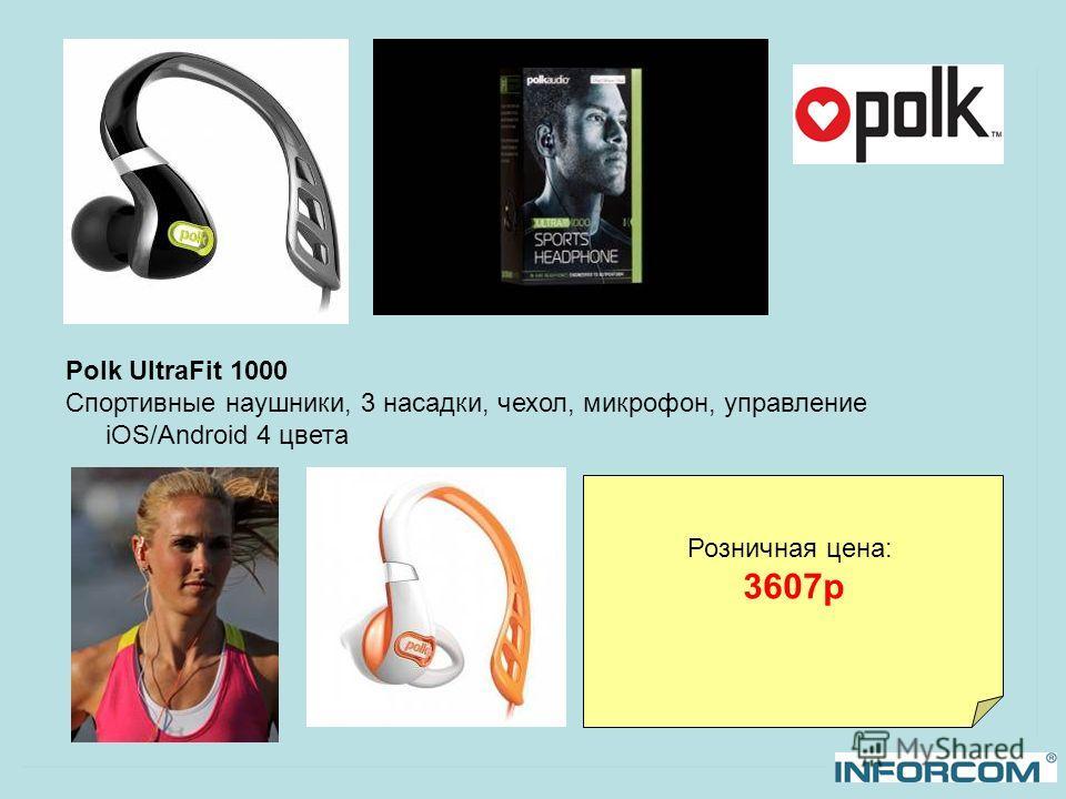 Розничная цена: 3607р Polk UltraFit 1000 Спортивные наушники, 3 насадки, чехол, микрофон, управление iOS/Android 4 цвета