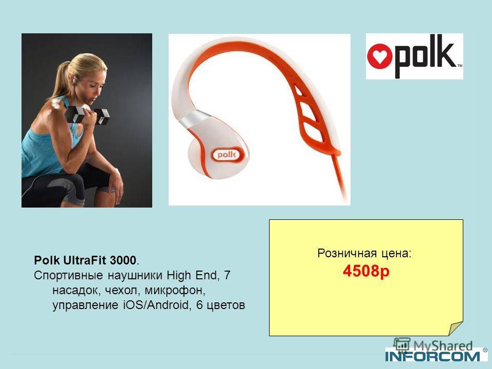 Розничная цена: 4508р Polk UltraFit 3000. Спортивные наушники High End, 7 насадок, чехол, микрофон, управление iOS/Android, 6 цветов