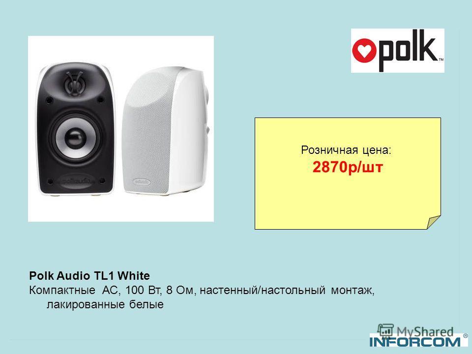 Polk Audio TL1 White Компактные АС, 100 Вт, 8 Ом, настенный/настольный монтаж, лакированные белые Розничная цена: 2870р/шт