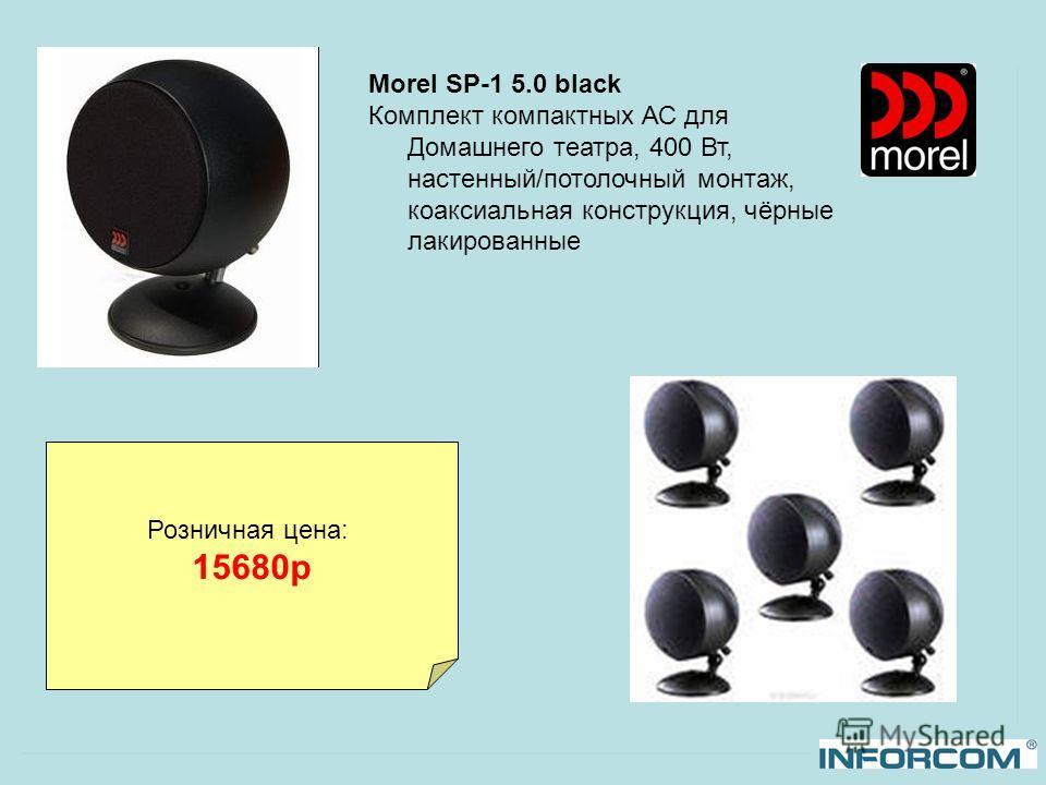 Morel SP-1 5.0 black Комплект компактных АС для Домашнего театра, 400 Вт, настенный/потолочный монтаж, коаксиальная конструкция, чёрные лакированные Розничная цена: 15680р