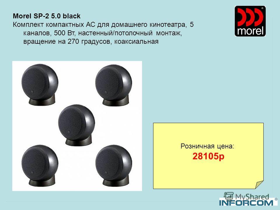 Morel SP-2 5.0 black Комплект компактных АС для домашнего кинотеатра, 5 каналов, 500 Вт, настенный/потолочный монтаж, вращение на 270 градусов, коаксиальная Розничная цена: 28105р
