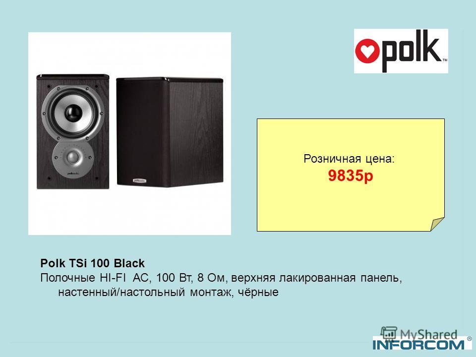 Polk TSi 100 Black Полочные HI-FI АС, 100 Вт, 8 Ом, верхняя лакированная панель, настенный/настольный монтаж, чёрные Розничная цена: 9835р