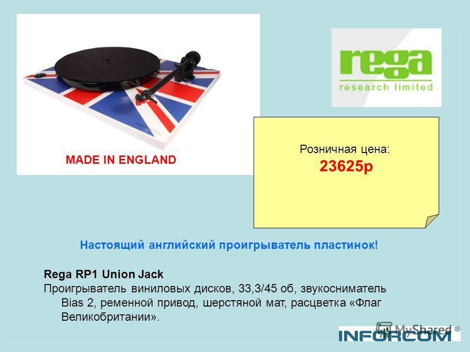 Rega RP1 Union Jack Проигрыватель виниловых дисков, 33,3/45 об, звукосниматель Bias 2, ременной привод, шерстяной мат, расцветка «Флаг Великобритании». MADE IN ENGLAND Розничная цена: 23625р Настоящий английский проигрыватель пластинок!