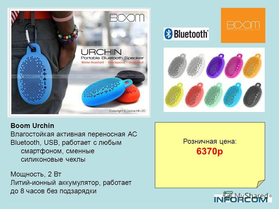 Boom Urchin Влагостойкая активная переносная АС Bluetooth, USB, работает с любым смартфоном, сменные силиконовые чехлы Розничная цена: 6370р Мощность, 2 Вт Литий-ионный аккумулятор, работает до 8 часов без подзарядки