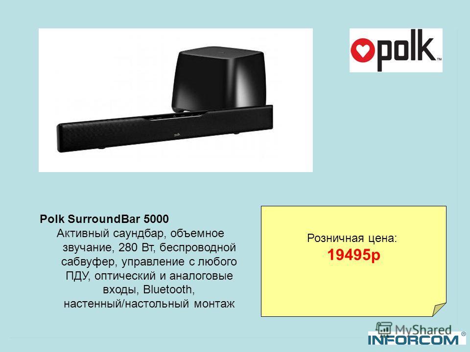 Polk SurroundBar 5000 Активный саундбар, объемное звучание, 280 Вт, беспроводной сабвуфер, управление с любого ПДУ, оптический и аналоговые входы, Bluetooth, настенный/настольный монтаж Розничная цена: 19495р