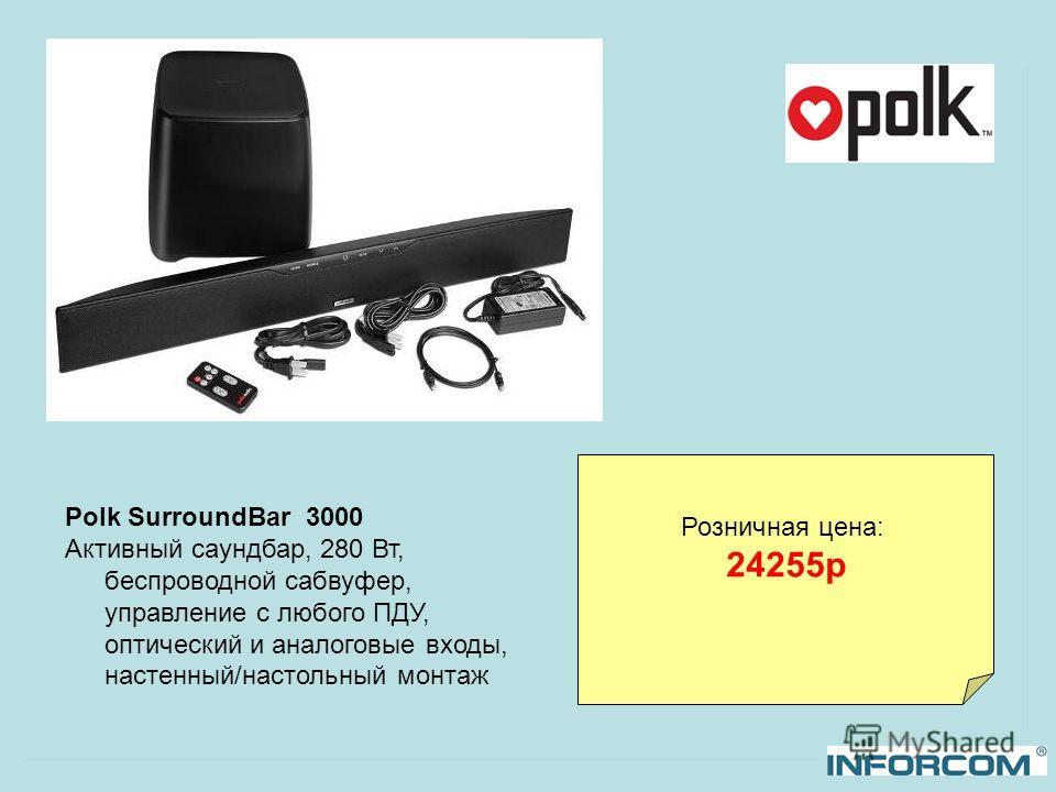 Polk SurroundBar 3000 Активный саундбар, 280 Вт, беспроводной сабвуфер, управление с любого ПДУ, оптический и аналоговые входы, настенный/настольный монтаж Розничная цена: 24255р