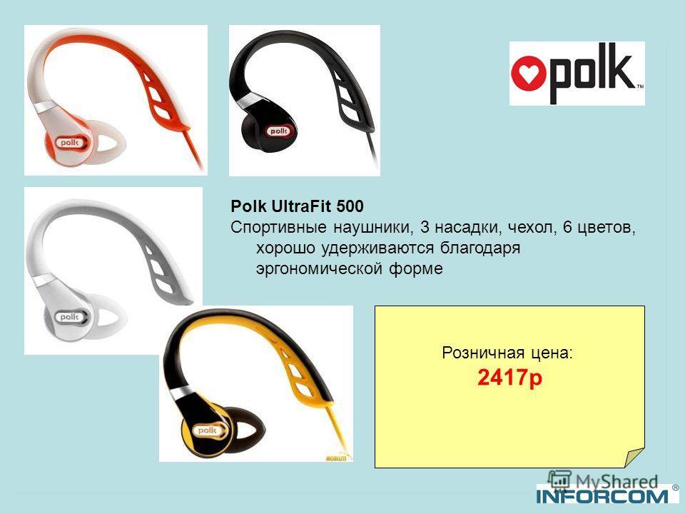 Розничная цена: 2417р Polk UltraFit 500 Спортивные наушники, 3 насадки, чехол, 6 цветов, хорошо удерживаются благодаря эргономической форме
