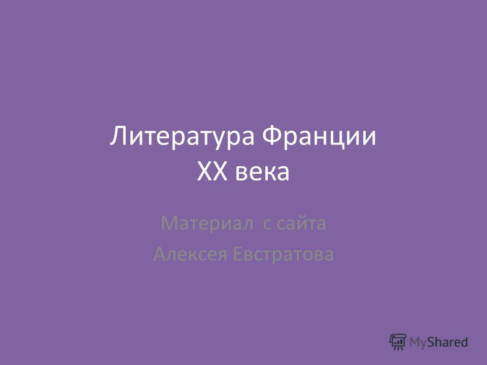 Литература Франции ХХ века Материал с сайта Алексея Евстратова