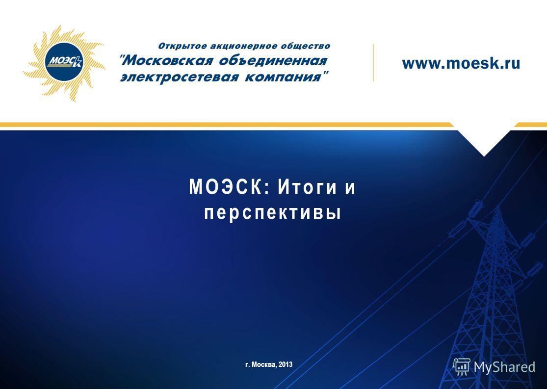 МОЭСК: Итоги и перспективы г. Москва, 2013