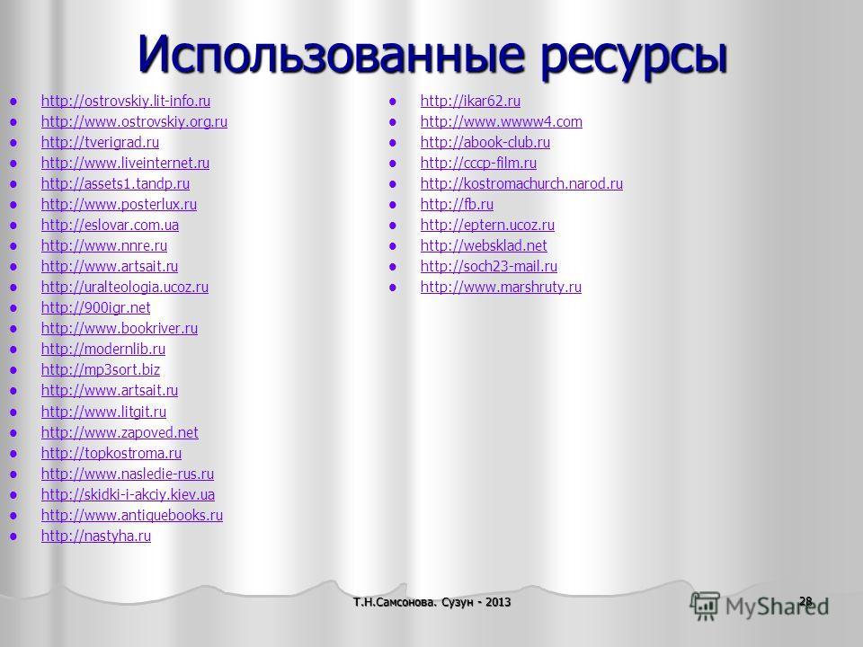 Использованные ресурсы Т.Н.Самсонова. Сузун - 2013 28 http://ostrovskiy.lit-info.ru http://www.ostrovskiy.org.ru http://tverigrad.ru http://www.liveinternet.ru http://assets1.tandp.ru http://www.posterlux.ru http://eslovar.com.ua http://www.nnre.ru h