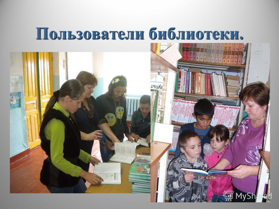 Пользователи библиотеки.