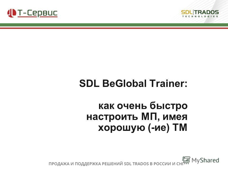 SDL BeGlobal Trainer: как очень быстро настроить МП, имея хорошую (-ие) ТМ