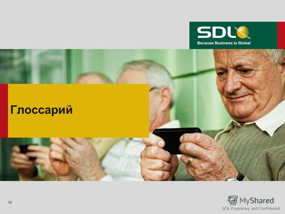 SDL Proprietary and Confidential Глоссарий 19