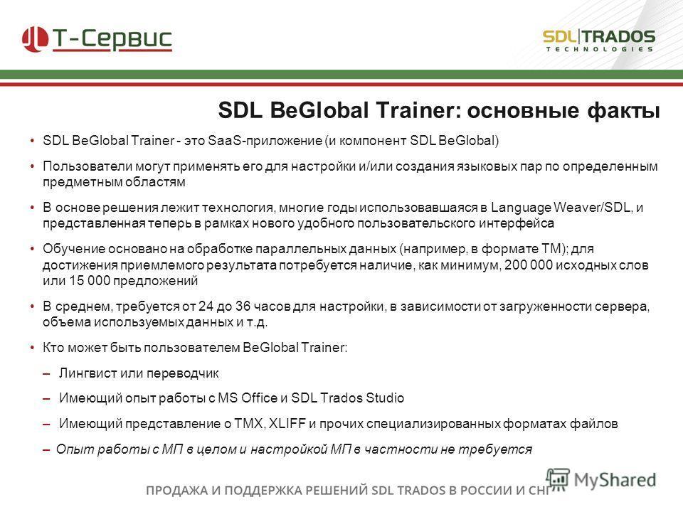 SDL BeGlobal Trainer: основные факты SDL BeGlobal Trainer - это SaaS-приложение (и компонент SDL BeGlobal) Пользователи могут применять его для настройки и/или создания языковых пар по определенным предметным областям В основе решения лежит технологи