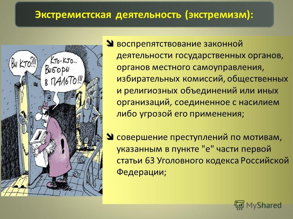 Экстремистская деятельность (экстремизм): воспрепятствование законной деятельности государственных органов, органов местного самоуправления, избирательных комиссий, общественных и религиозных объединений или иных организаций, соединенное с насилием л