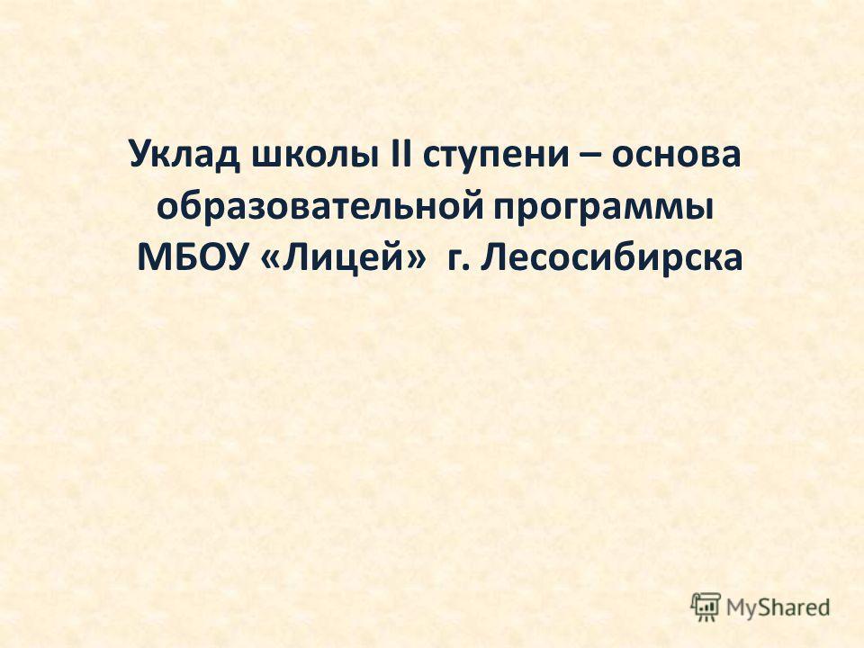 Уклад школы II ступени – основа образовательной программы МБОУ «Лицей» г. Лесосибирска