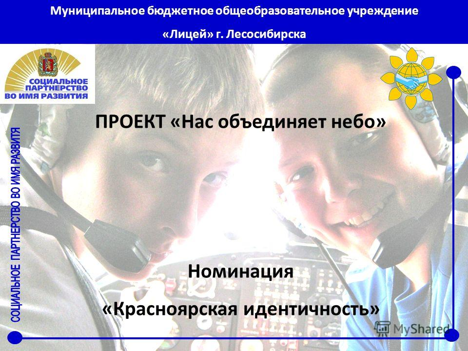 Муниципальное бюджетное общеобразовательное учреждение «Лицей» г. Лесосибирска ПРОЕКТ «Нас объединяет небо» Номинация «Красноярская идентичность»