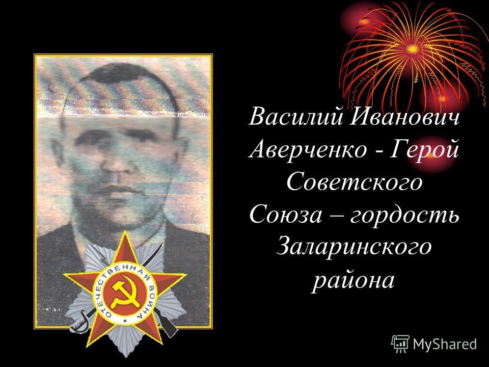 Василий Иванович Аверченко - Герой Советского Союза – гордость Заларинского района