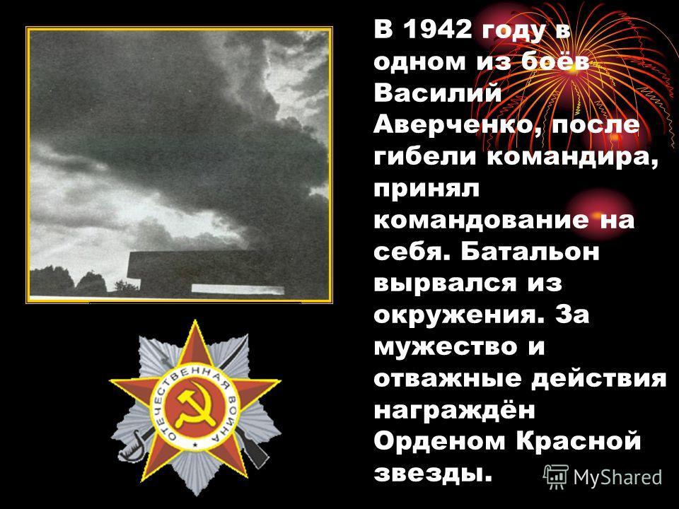 В 1942 году в одном из боёв Василий Аверченко, после гибели командира, принял командование на себя. Батальон вырвался из окружения. За мужество и отважные действия награждён Орденом Красной звезды.