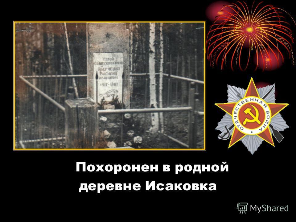 Похоронен в родной деревне Исаковка