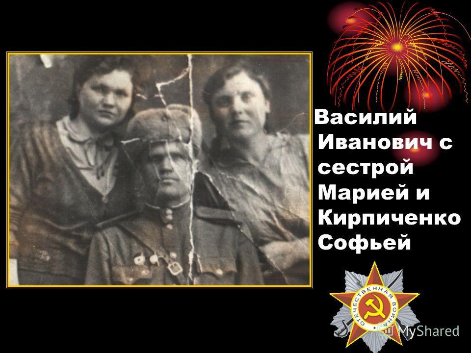Василий Иванович с сестрой Марией и Кирпиченко Софьей