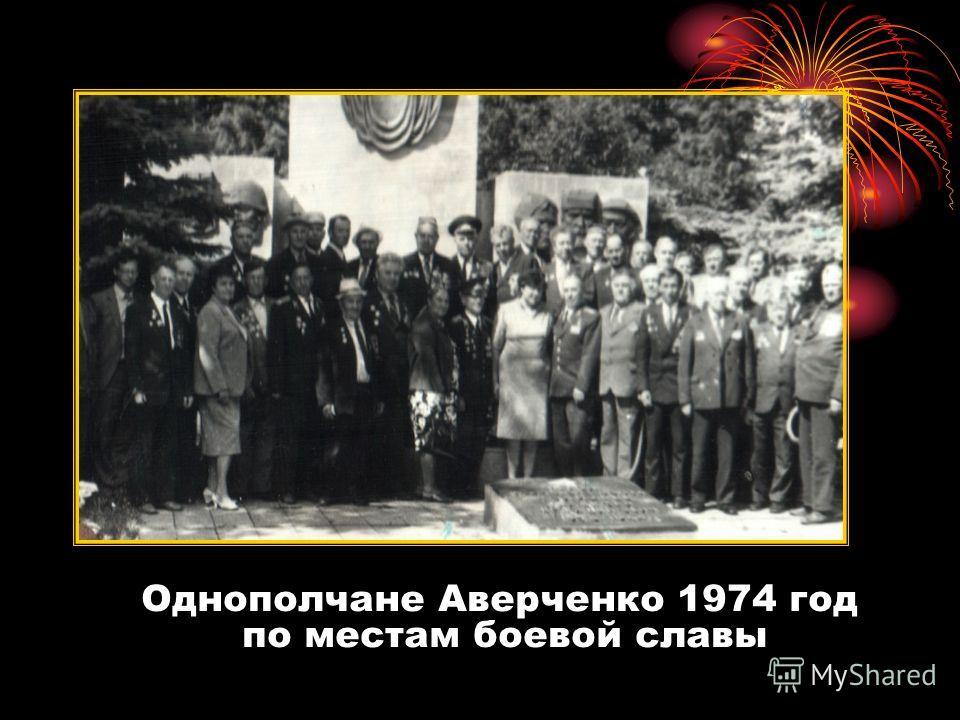 Однополчане Аверченко 1974 год по местам боевой славы