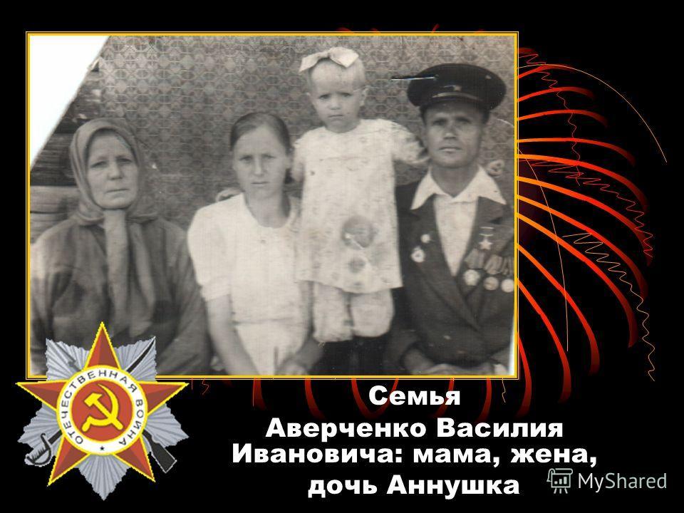 Семья Аверченко Василия Ивановича: мама, жена, дочь Аннушка