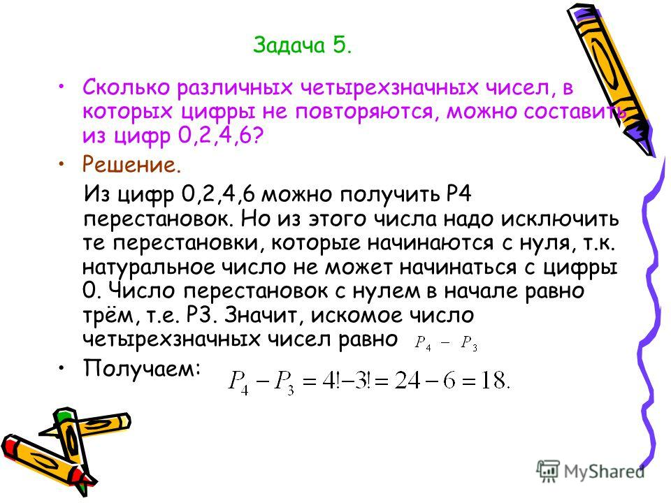 Задача 5. Сколько различных четырехзначных чисел, в которых цифры не повторяются, можно составить из цифр 0,2,4,6? Решение. Из цифр 0,2,4,6 можно получить Р4 перестановок. Но из этого числа надо исключить те перестановки, которые начинаются с нуля, т