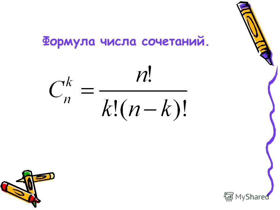 Формула числа сочетаний.