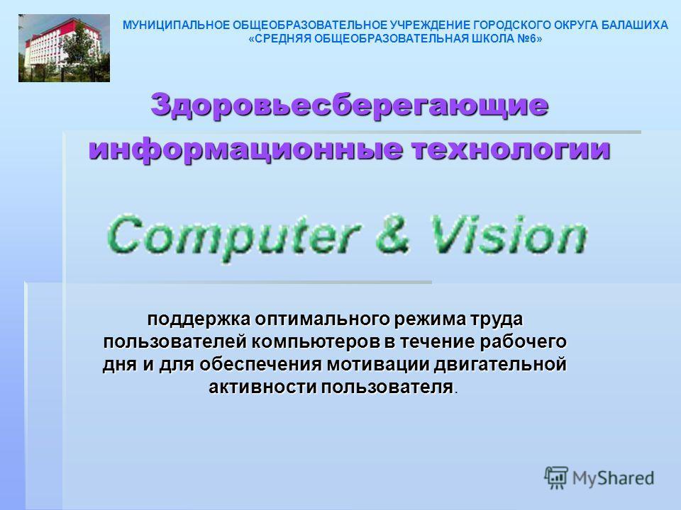 Здоровьесберегающие информационные технологии поддержка оптимального режима труда пользователей компьютеров в течение рабочего дня и для обеспечения мотивации двигательной активности пользователя поддержка оптимального режима труда пользователей комп