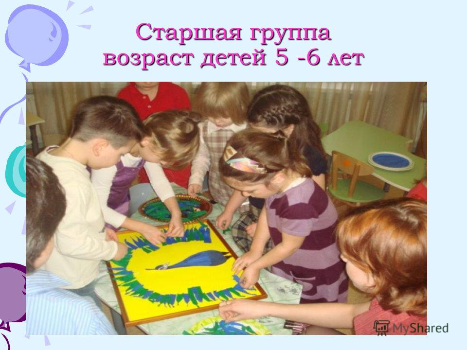 Старшая группа возраст детей 5 -6 лет